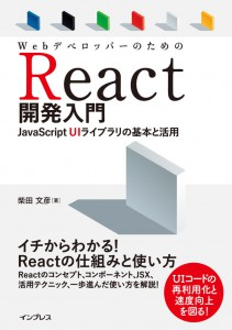 out-React-cover_H01