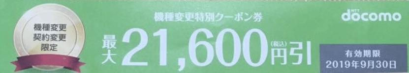 ドコモの機種変更特別クーポン券