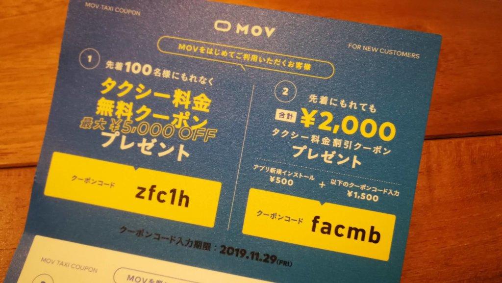 movクーポンコード京都5000円OFF、2000円オフキャンペーンコード