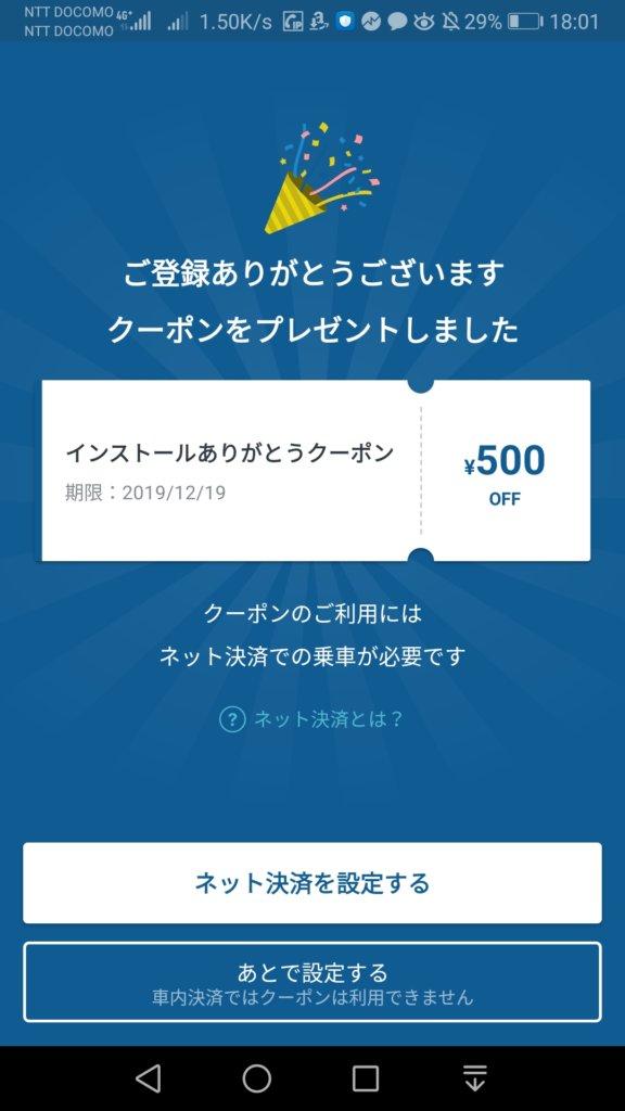 MOVインストールありがとうクーポン500円オフ
