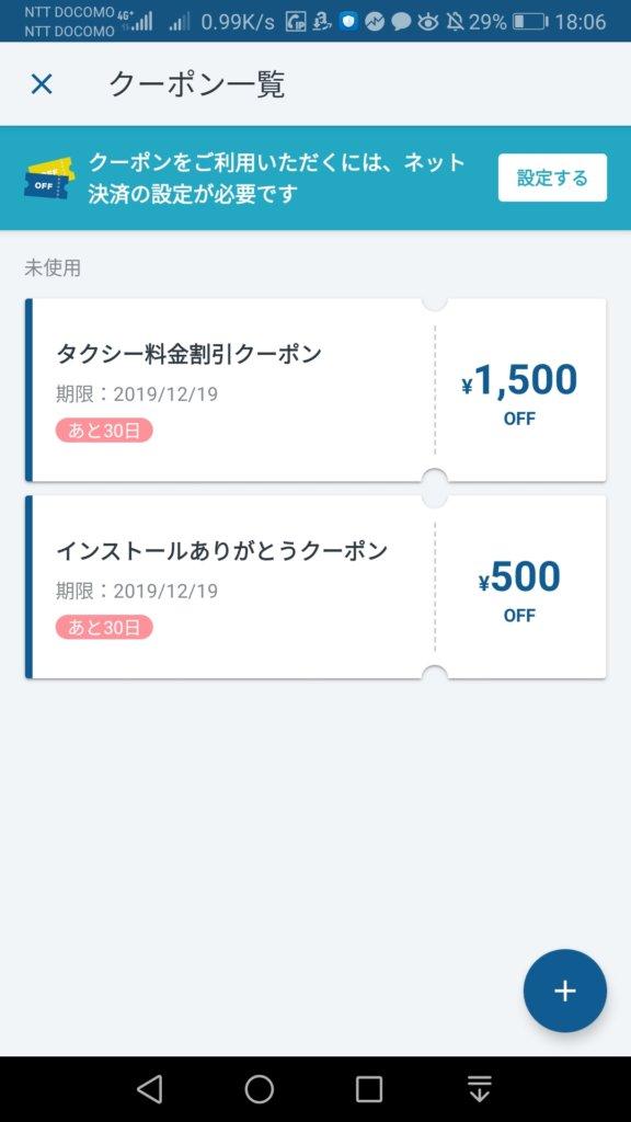 MOVクーポン1500円OFF、500円OFF