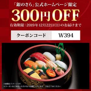 銀のさら300円OFFクーポン
