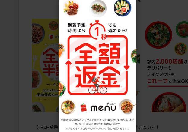 menu全額返金キャンペーン
